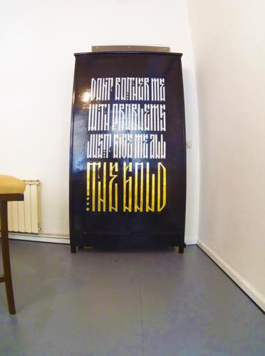 """Ausstellung """"Urban Nation"""", Berlin"""